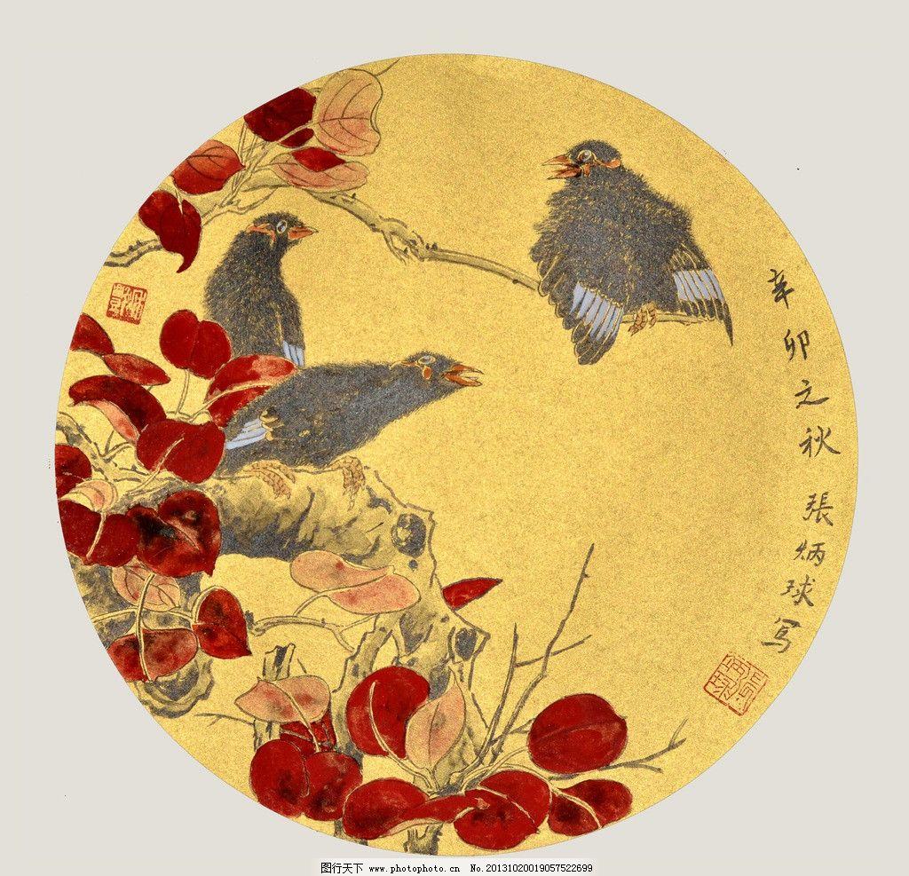 红叶八哥 美术 中国画 工笔画 鸟儿 八哥鸟 红叶 国画艺术 绘画书法