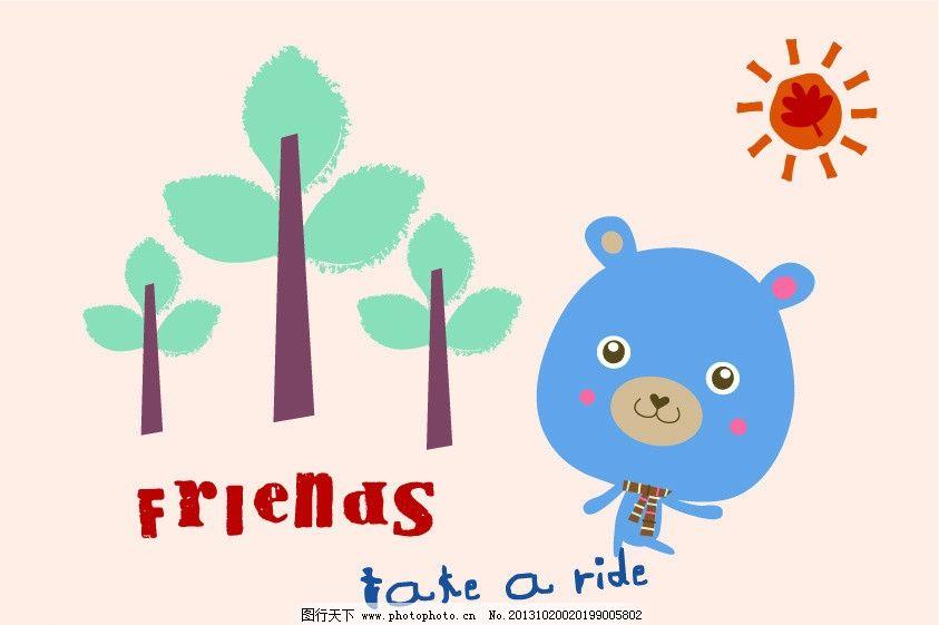 小熊 可爱的小熊 卡通动物 树木 小树 大树 树林 太阳 风景画