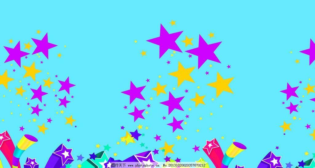 星星素材 星星 卡通 星 素材 卡通素材 放射状星星 放射状 花边花纹