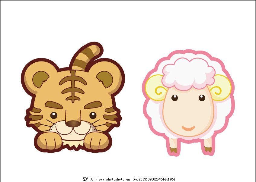 动物形象 老虎 绵羊 吉祥物 矢量图 其他生物