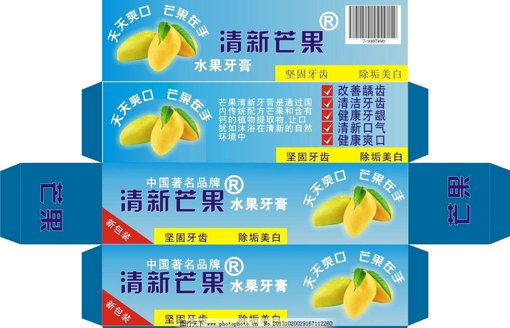 包装盒平面图 牙膏包装平面图 水果牙膏平面图 芒果牙膏 牙膏平面图