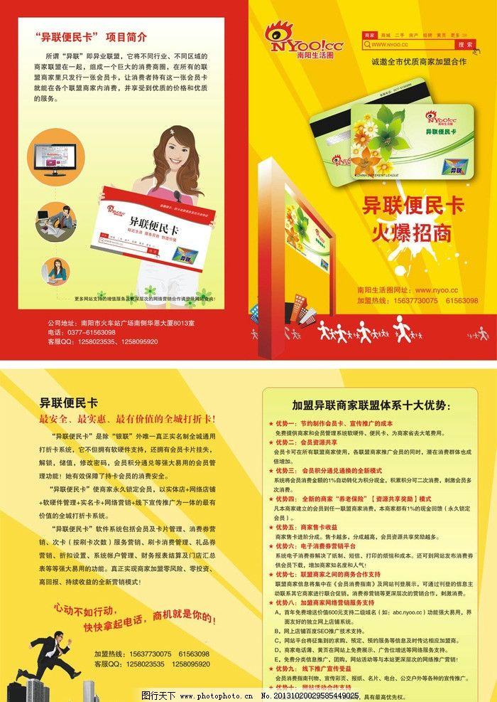 网络公司彩页设计