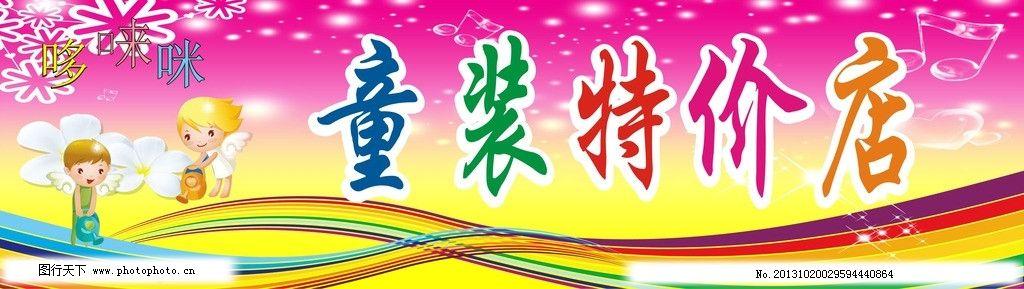 童装喷绘广告牌 童装喷绘 广告牌 可爱 阳光 粉色 广告设计 矢量 cdr