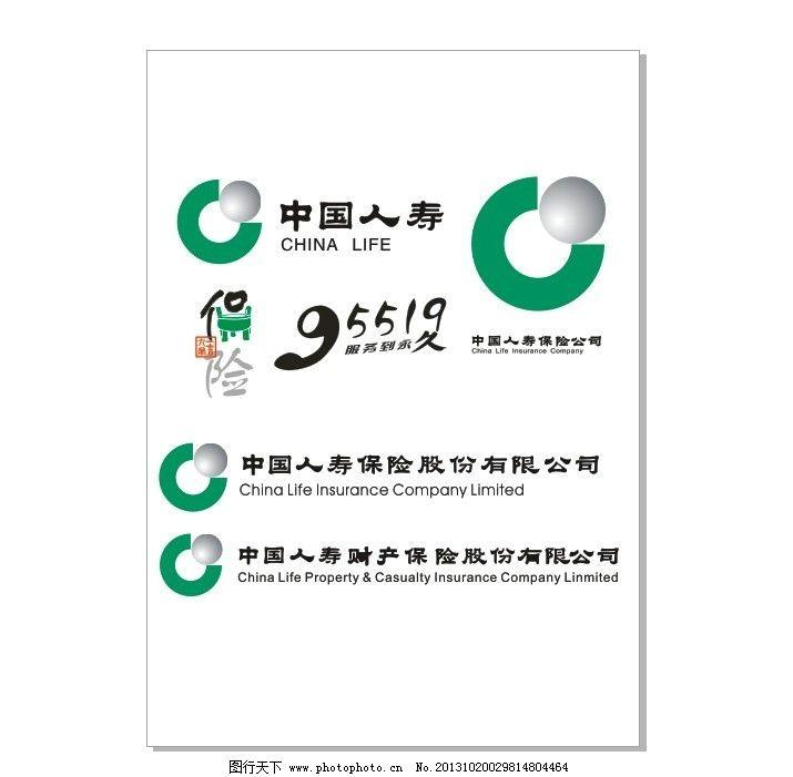 中国人寿图片_vi设计_广告设计_图行天下图库