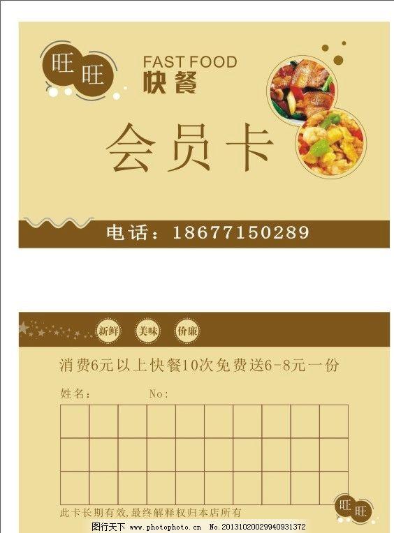 会员卡 快餐 浅褐色 高档 快餐店名片 双面 创意 名片卡片 广告设计