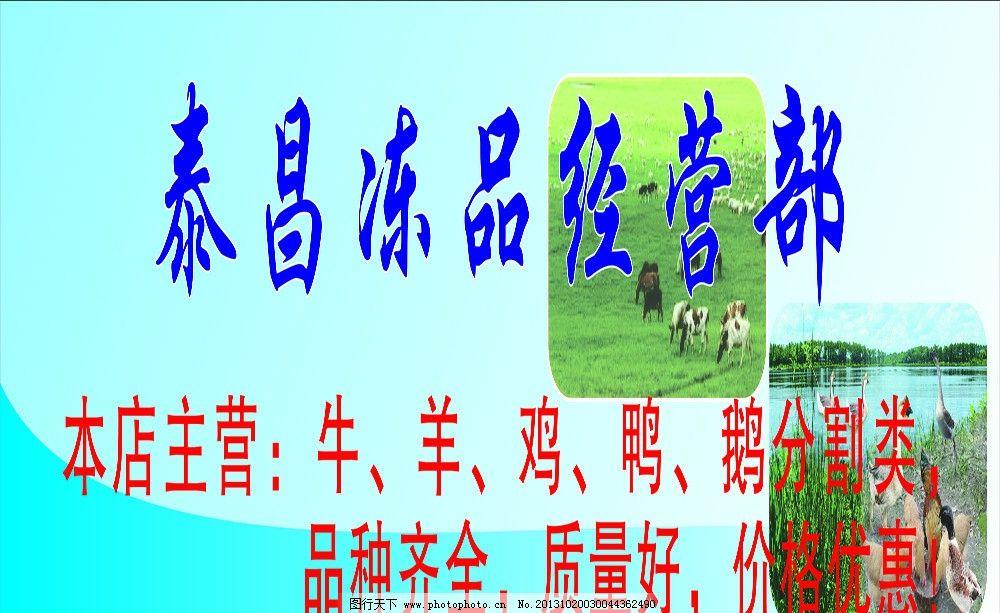 门头海报 冻品店 背景 鸡鸭羊牛图片 门头 招牌 海报设计 广告设计