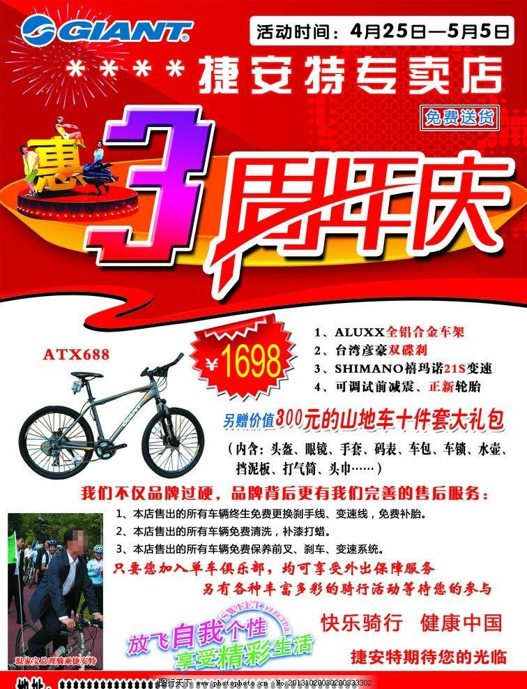 自行车/捷安特自行车3周年庆图片