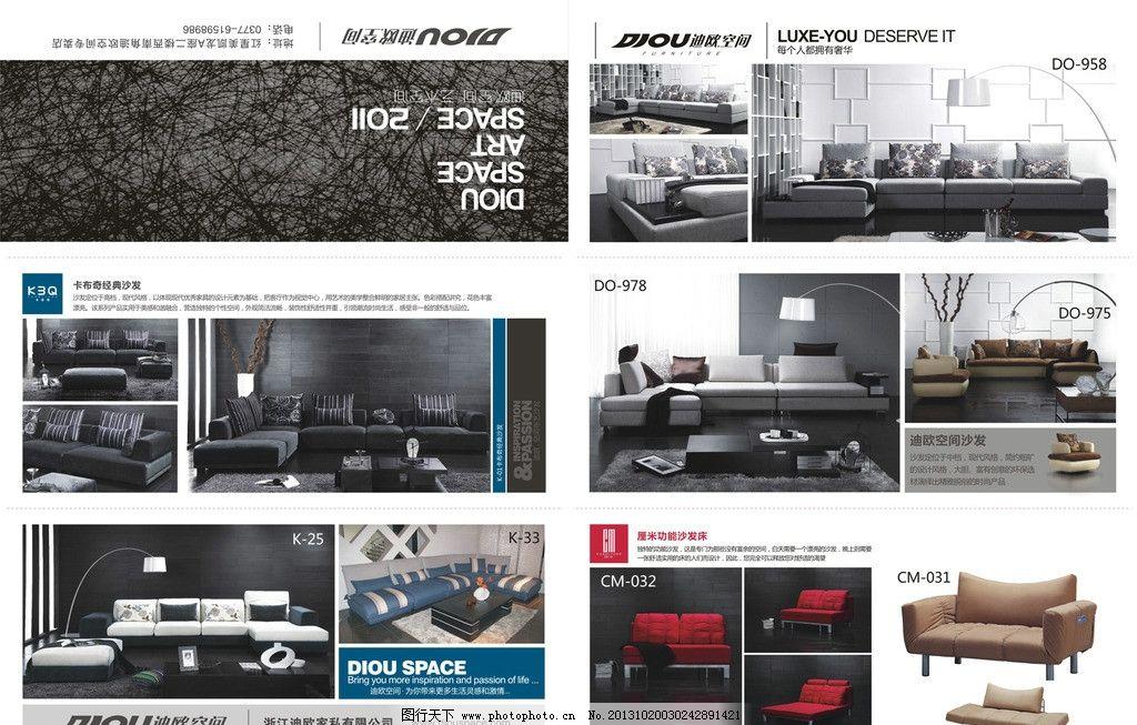 家具三折页图片_展板模板_广告设计_图行天下图库