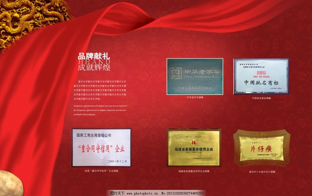 光荣榜 荣誉墙 奖状 证书 红色 牌匾 红旗 老字号 展板模板