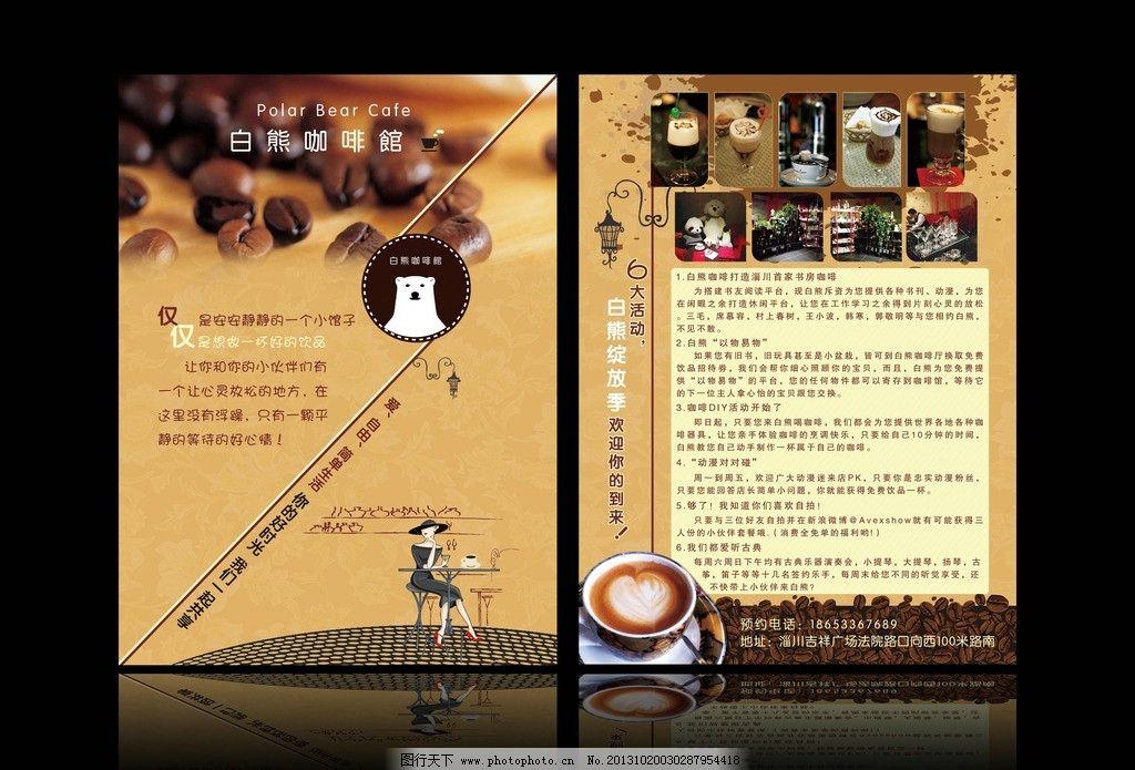 dm dm 宣传单 彩页 白熊咖啡 活动单页 咖啡馆 dm宣传单 广告设计模板