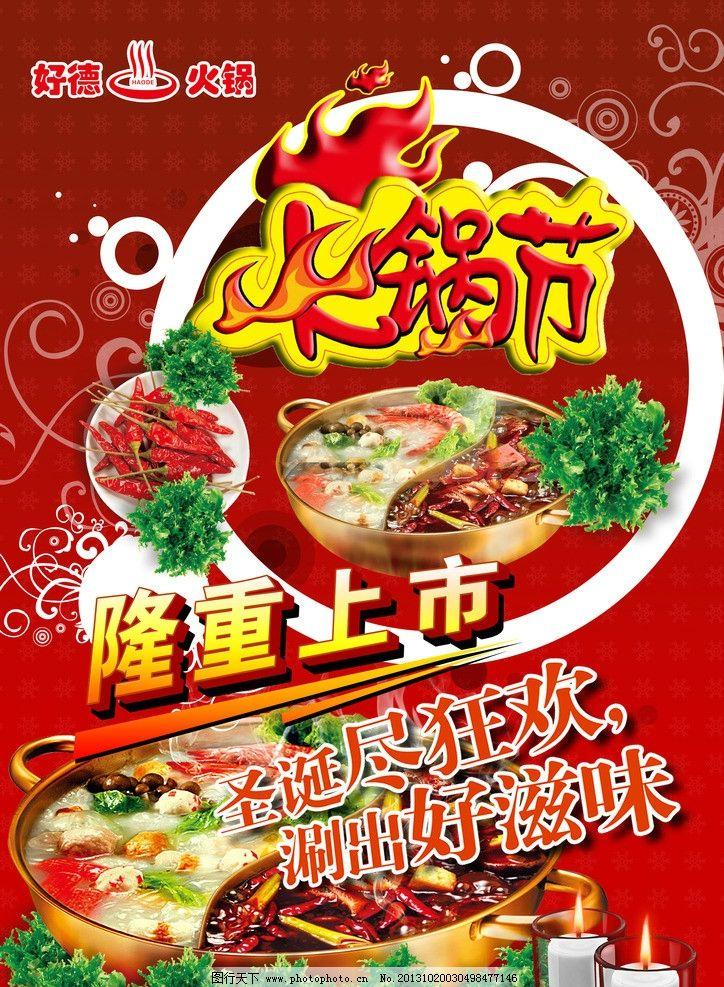 幼儿园美食节菜谱海报