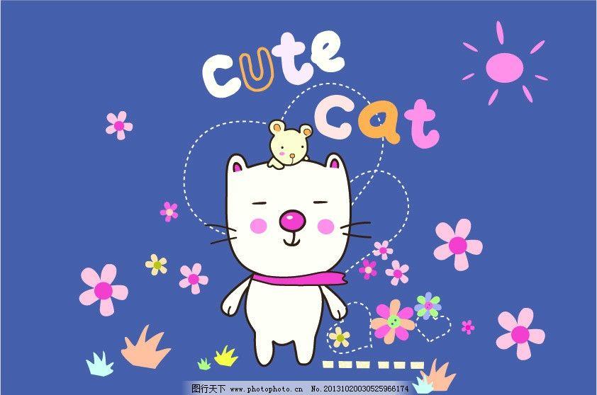 小猫 猫和老鼠 老鼠 小老鼠 卡通猫 花园 花朵 小草 太阳 卡通画 儿童