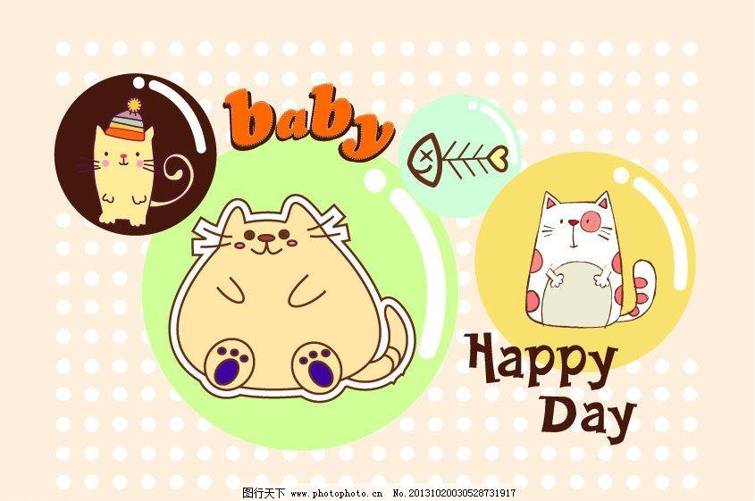 卡通猫 龙猫 小猫 可爱的猫 帽子 三只小猫 卡通动物 鱼骨 波点 波点