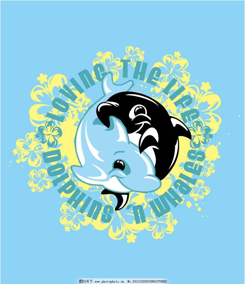 海豚 海洋 图案 布纹 图形设计 字母设计 儿童 卡通 卡通人物