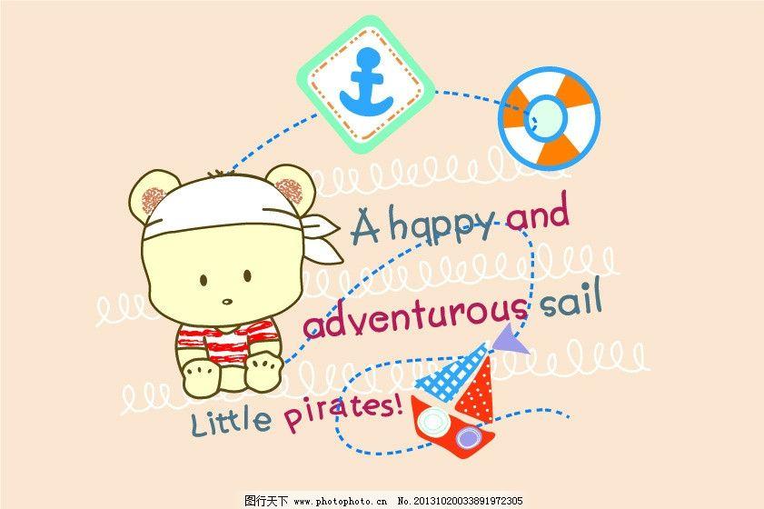 卡通画 小熊 熊 可爱的小熊 游泳圈 轮船 帆船 锚 时尚插画 t恤图案
