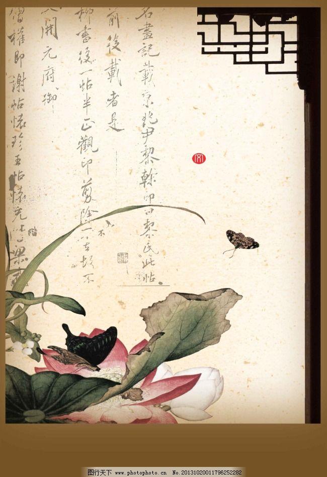 中国风设计素材 中国风设计素材免费下载 窗花 古诗词 荷塘 蝴蝶