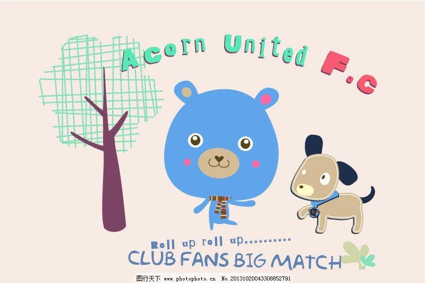 小熊和狗 小狗 狗狗 卡通动物 树木 小树 大树 卡通画 儿童插画