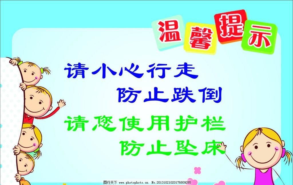 温馨提示 防止跌倒 卡通 防止坠床 儿童 标识标志图标 矢量图片