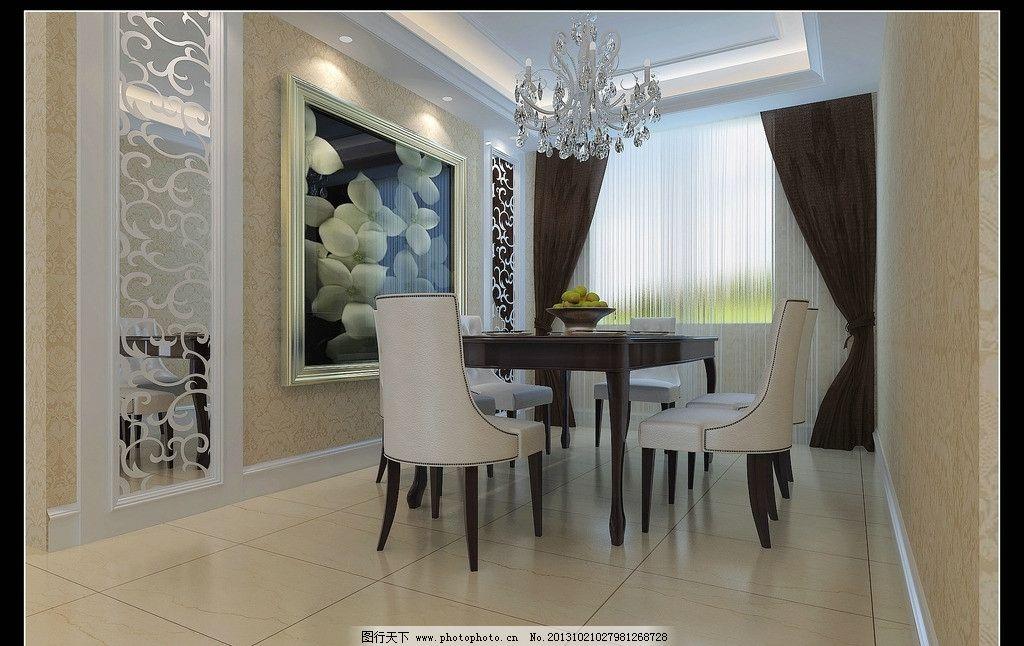 餐厅效果图 简洁 明亮 镜花 镜框画 深色窗帘 餐桌