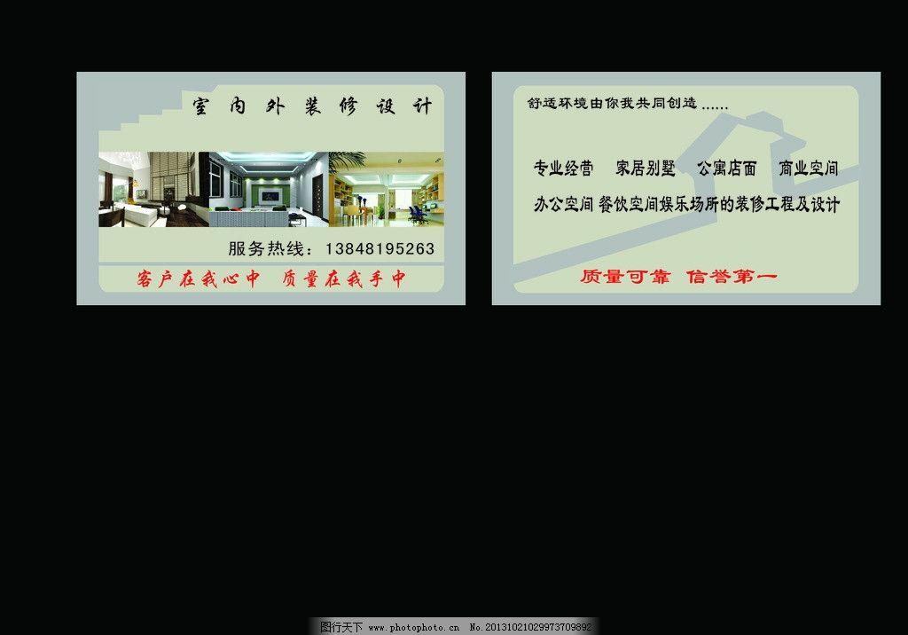室内设计名片 创意名片 室内设计 装潢设计 名片卡片 广告设计模板 源