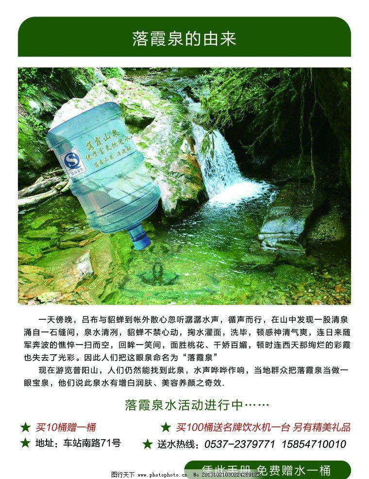 落霞山泉水 矿泉水 山泉水 大桶水 泉水 饮用水 dm宣传单 广告设计