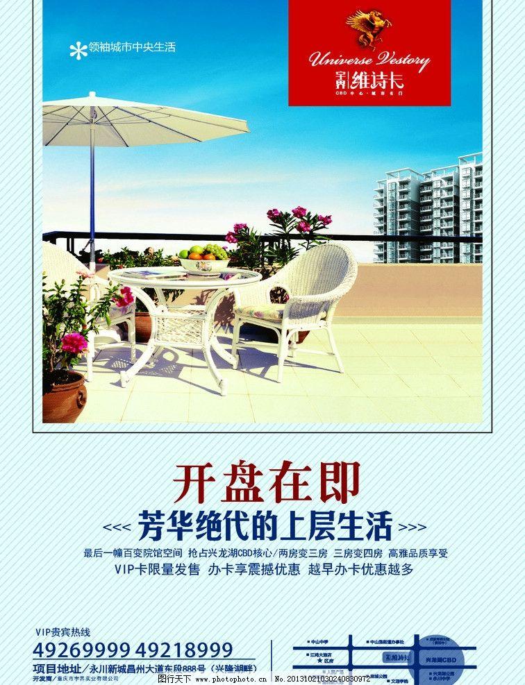 洋房海报宣传dm单 房地产 蓝色 洋房 欧式 简约 刊页 dm单 dm宣传单
