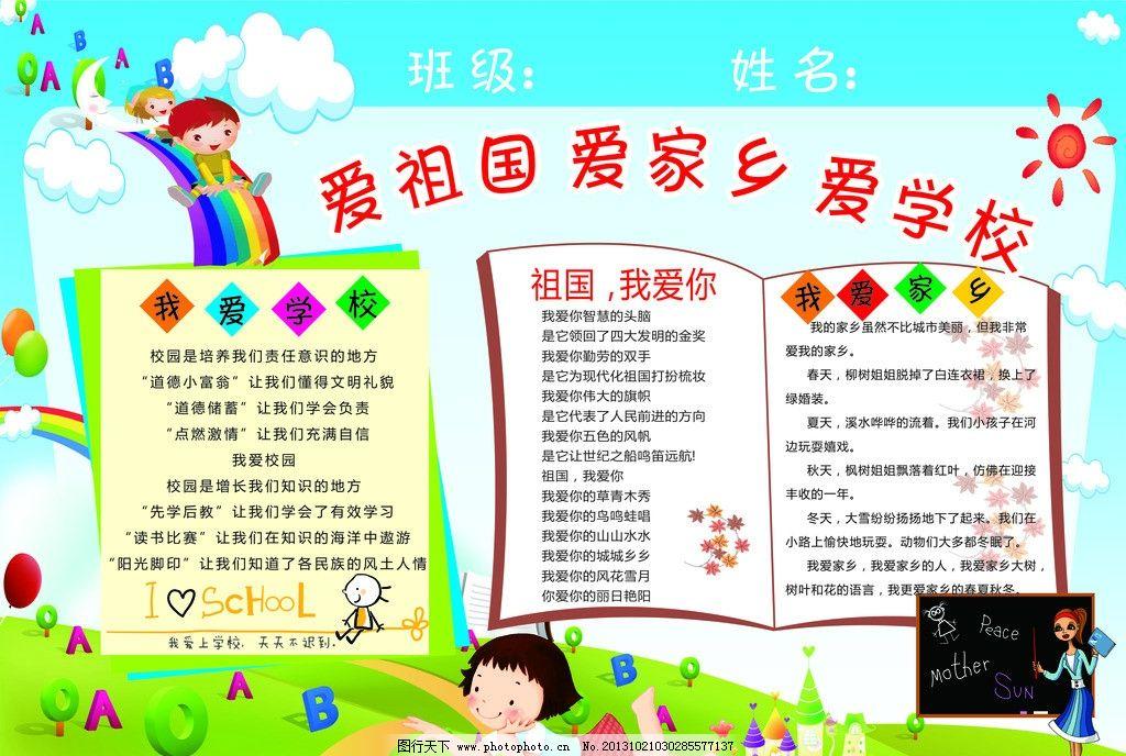 爱祖国 爱家乡 爱学校 小学生 太阳 云彩 书 黑板 展板模板 广告设计