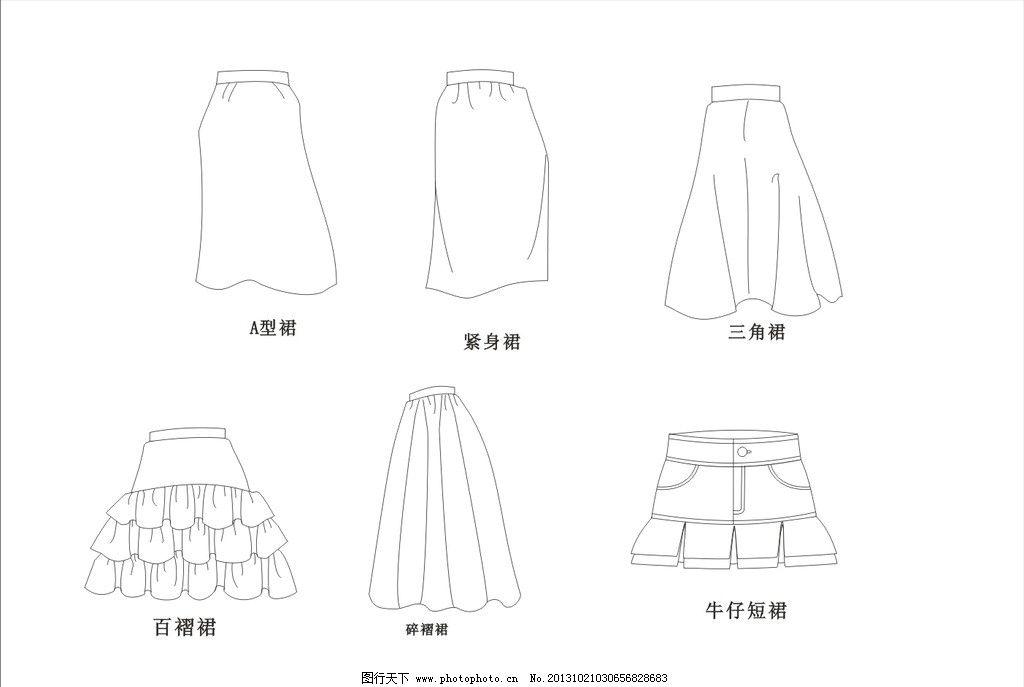 款式图 裙子图片,服装款式图矢量素材 服装款式图模板