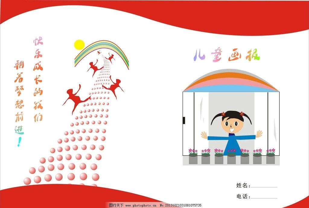 儿童画报图片,原创 封面 模板 其他设计 广告设计-图