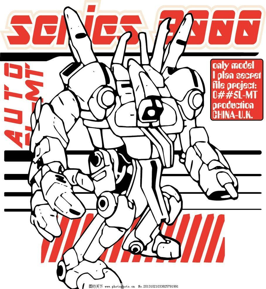 机器人 汽车人 钢铁侠 图案 图形设计 字母设计 儿童 卡通 卡通人物