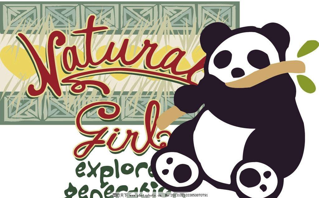 熊猫 大熊猫 吃竹子 图案 图形设计 儿童 卡通 卡通人物 创意插画