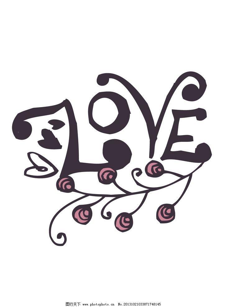 爱情文字 love 爱 字母 字母设计 图案 图形设计 创意插画 插画 创意图片