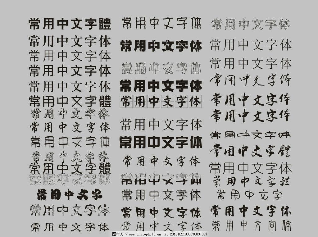 其他 其他图片素材  字体下载 字体下载模板 字体下载素材下载 方正正