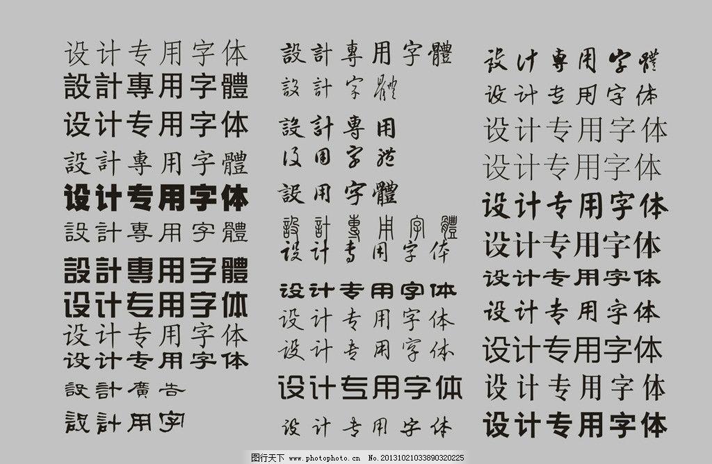 字体下载 字体下载模板 字体下载素材下载 方正正黑 英文字体 中文字体