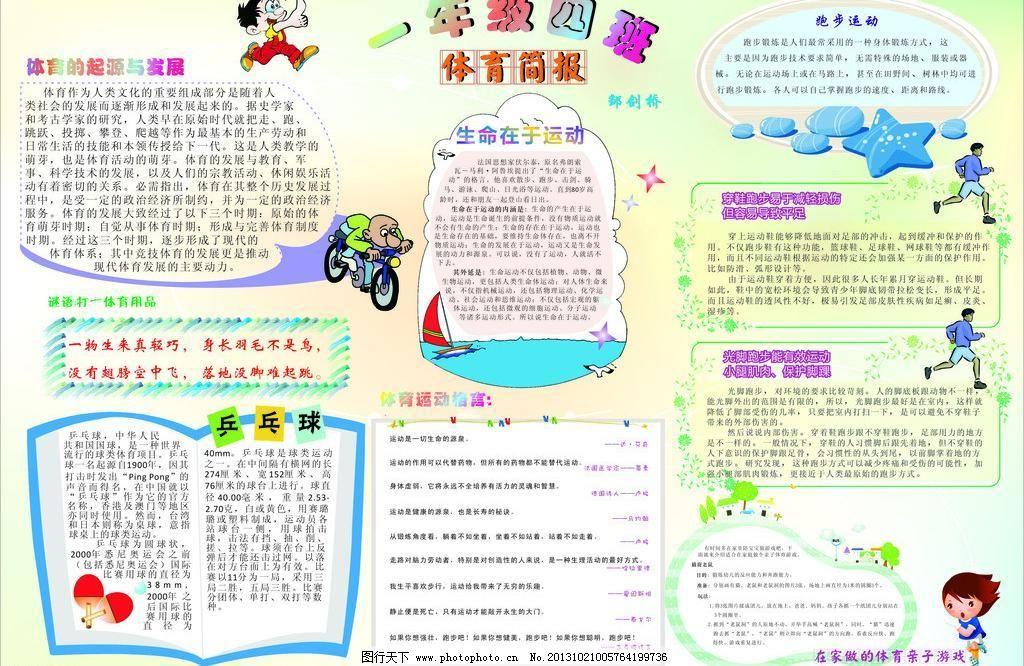 小学体育简报图片免费下载 cdr 广告设计 简报 排版 设计 体育 小学