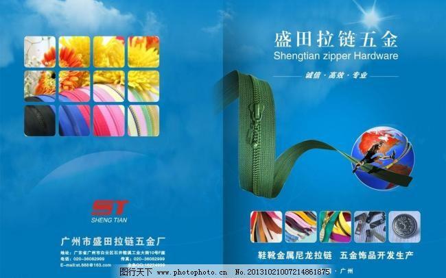 cdr vi设计 单张 封面封底设计 广告设计 画册 画册设计 拉链 五金