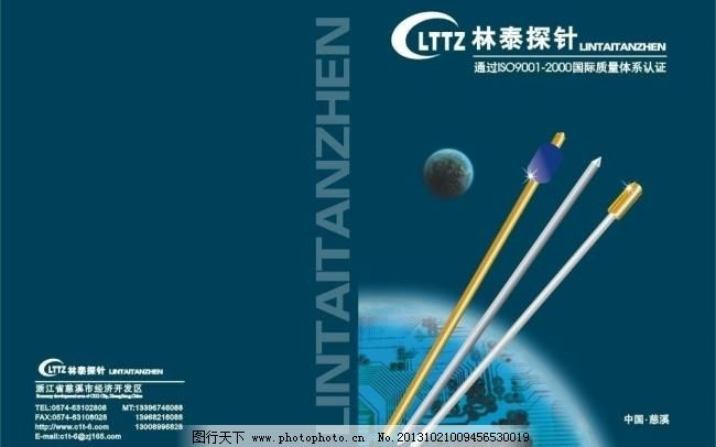 探针 画册      五金 地球 太空 深蓝 针 电子产品 电路板 科技 画册
