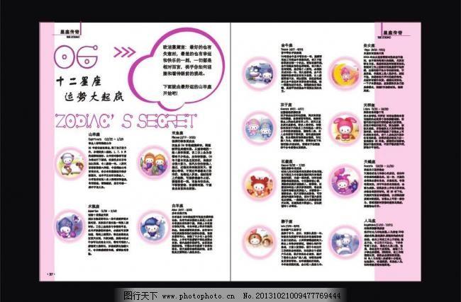 美容画册模板设计 版式 背景 册子 产品画册 粉红色 粉色 公司画册