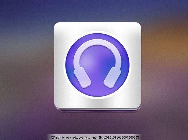 耳机图标_网页界面模板_ui界面设计_图行天下图库