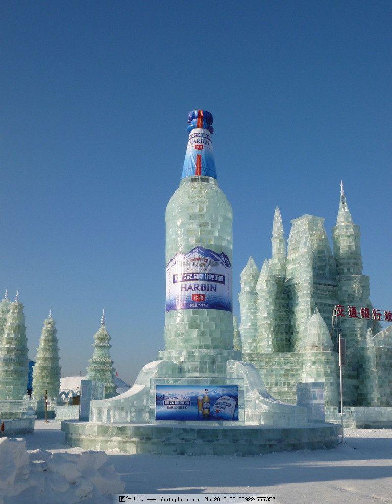 哈尔滨啤酒冰雕图片