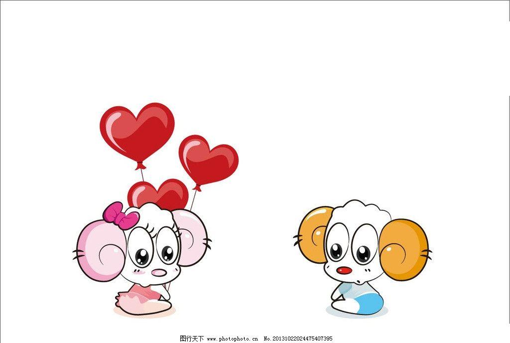 卡通爱心羊图片