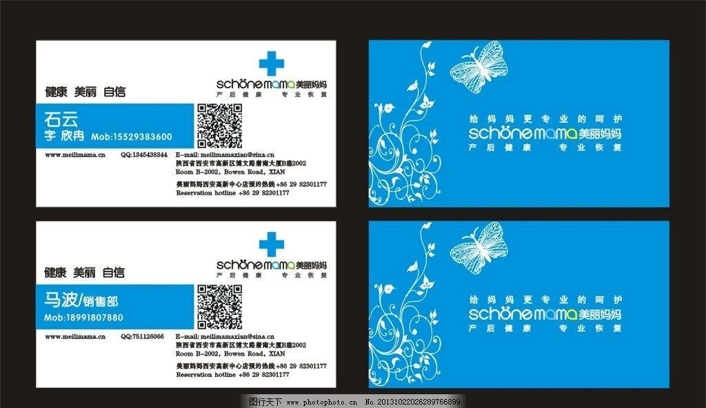 名片 科学 修身 生活 卡片 养生 矢量 卡片模板 蓝色 产后恢复