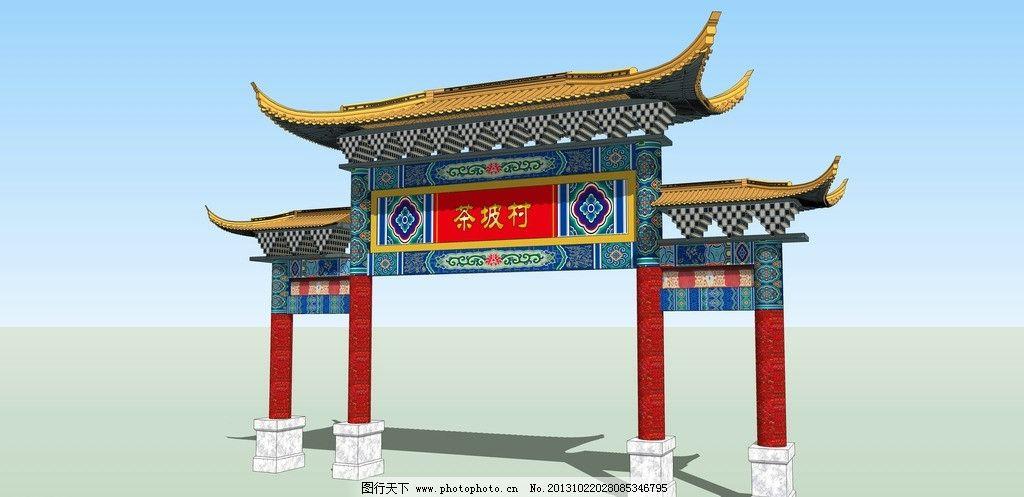 牌坊 大门头 村碑 吊脚楼 中式 花格 设计图