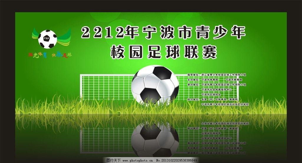校园足球背景图片