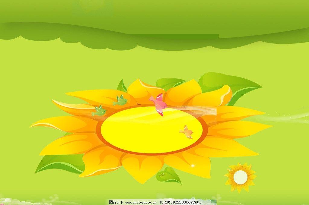 童插画 向日葵 风景漫画图片 风景 漫画 儿童海报 卡通展板 美丽家园