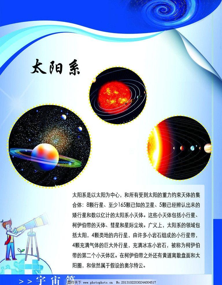 宇宙篇 太阳系 卡通 页角 球体 矩形 校园文化 展板模板 广告设计模板