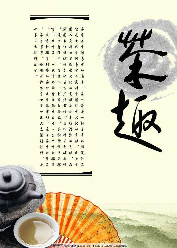茶趣 茶类展板 茶类模版 茶素材 茶语 其他模版 广告设计模板