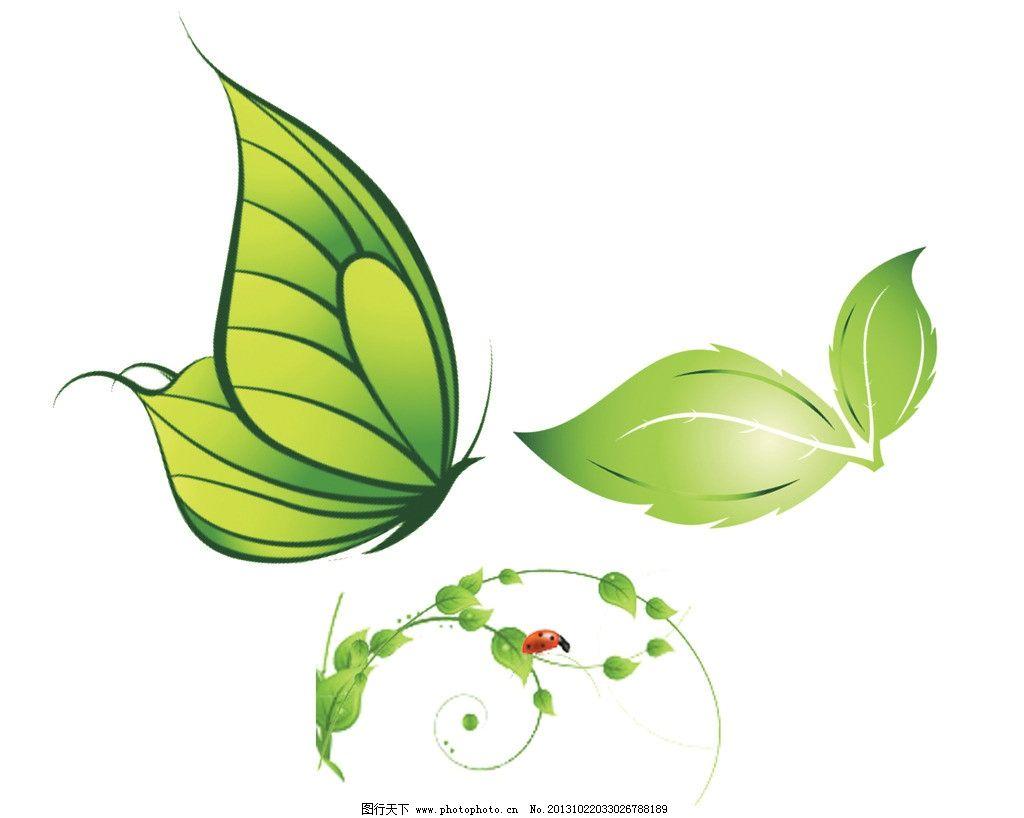 绿色素材 绿色 素材 蝴蝶 绿色蝴蝶 飞舞的蝴蝶 树叶 矢量树叶 绿色树
