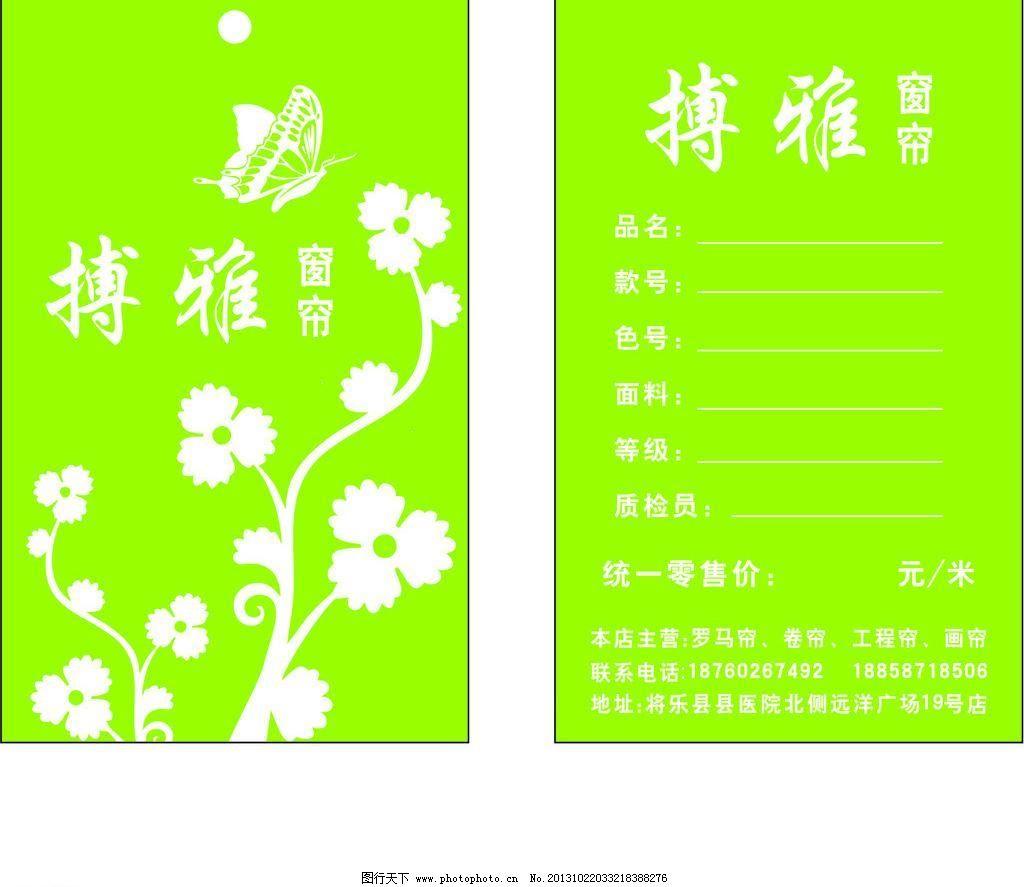 设计图库 设计元素 装饰图案  绿色吊牌图片免费下载 cdr 白色花朵