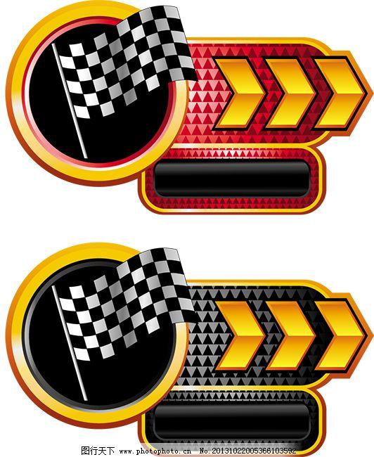 赛车免费下载 格子 黑白网格 箭头 旗子 网格 赛车元素 箭头 网格